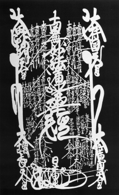 How To Acquire a Gohonzon Outside of Sectarian Buddhism